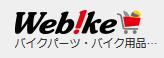 Webikeバナー